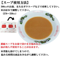 ご当地ラーメンスープ豚骨醤油ラーメンスープ55gx6袋セットとんこつ醤油ラーメンスープ濃厚こってりグルメお取り寄せ