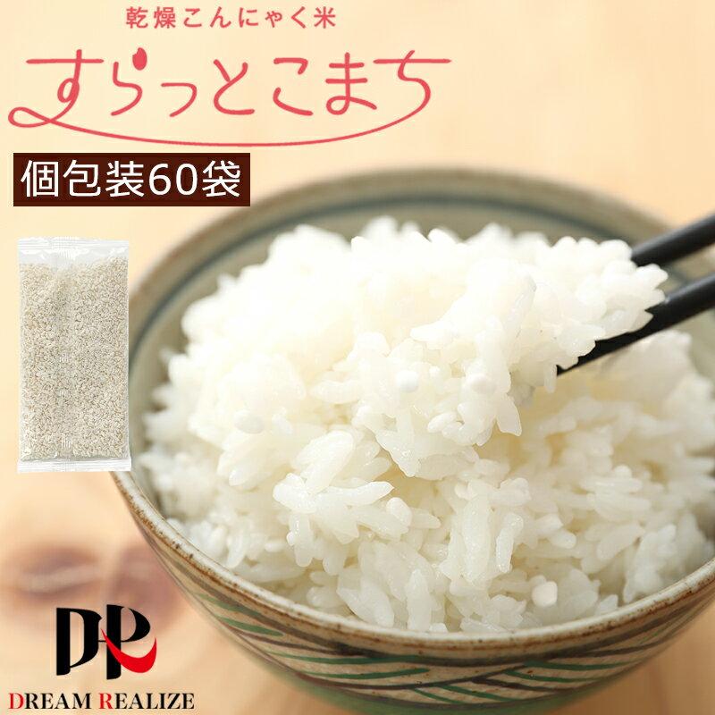 こんにゃく米 乾燥 無農薬 2ヶ月じっくりセット 60g x 60袋 こんにゃくダイエット 糖質制限 こんにゃくライス こんにゃくご飯 糖質カット 糖質オフ ダイエットフード ダイエット食品 おきかえダイエット 腸活 食物繊維たっぷり