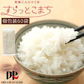 こんにゃく米 乾燥 蒟蒻米 無農薬 2ヶ月じっくりセット 60g x 60袋 こんにゃくダイエット 糖質制限 こんにゃくライス こんにゃくご飯 糖質カット 糖質オフ ダイエットフード ダイエット食品 おきかえダイエット 腸活 食物繊維たっぷり
