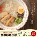 こんにゃくラーメン こんにゃく麺 ご当地ラーメン スープ 18食セット ダイエットフード ダイエット食品 置き換え 糖質…