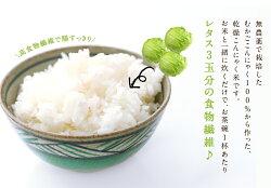 こんにゃく米乾燥メール便送料無料無農薬おためしセット60gx6袋こんにゃくダイエット糖質制限こんにゃくライスこんにゃくご飯糖質オフダイエットフードダイエット食品おきかえ腸活食物繊維
