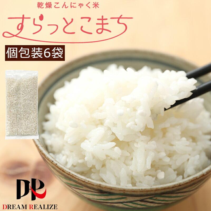 こんにゃく米 乾燥 メール便 送料無料 無農薬 おためしセット 60g x 6袋 糖質制限 糖質オフ こんにゃくライス こんにゃくご飯 ごはん ダイエットフード ダイエット食品 おきかえ 腸活 食物繊維
