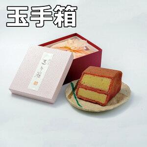菓匠福富 玉手箱 バターケーキをクッキー生地で包んでラズベリージャムを入れた和菓子職人が作る洋風ケーキ おもしろチョコ プチギフト 母の日 プレゼント 実用的 プレゼント スイーツ ギ