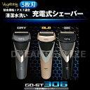 送料無料 水洗いOK 3枚刃 電気シェーバー Vegetable シェーバーGDST306 電動髭剃り ひげ剃り ひげそり ヒゲ剃り ヒゲそり