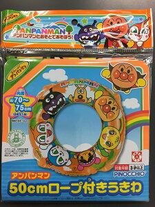 アンパンマン 50cm 浮輪 浮き輪 うきわ ウキワ キャラクター ロープ付き プールや海水浴に 男の子 女の子 子供用 子ども用 こども用 対象年齢3〜5歳