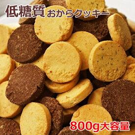 ダイエット食品 置き換え ダイエットクッキー ダイエット お菓子 スイーツ 糖質を抑えた ローカーボ 豆乳おからクッキー 大容量 800g 糖質制限 スーパーフード 低糖質 グルテンフリー 満腹感たっぷり ロカボ 送料込み