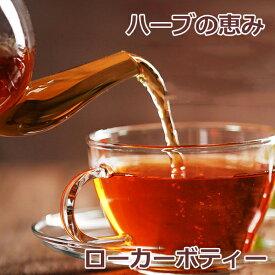 ダイエット お茶 ハーブティー 個包装 ハーブの恵みのローカーボティー 30包 ダイエット食品 置き換え 糖質制限 ダイエットをサポート ギムネマ茶 サラシア茶 プーアル茶 ロカボ