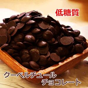 砂糖不使用 チョコ 糖質75%カット チョコレート ダイエット食品 置き換え ダイエット お菓子 カカオが香るローカーボチョコ クーベルチュール 大容量 800g 糖質ゼロの奇跡の甘味料 エリスリ