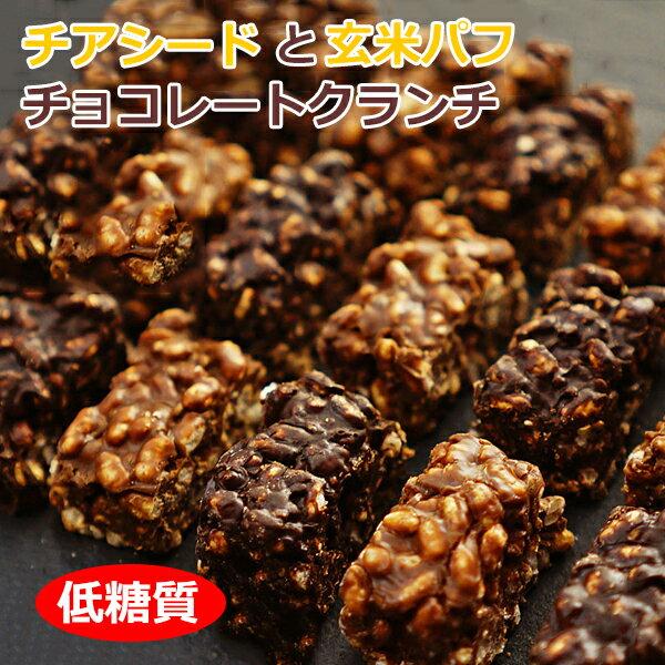 低糖質 チョコ チョコレート ダイエット食品 ダイエット お菓子 チアシードと玄米パフのローカーボチョコクランチ クーベルチュール 糖質ゼロの奇跡の甘味料 エリスリトール使用 糖質制限 ロカボ スイーツ