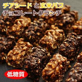 低糖質 チョコ チョコレート ダイエット食品 ダイエット お菓子 チアシードと玄米パフのローカーボチョコクランチ クーベルチュール 糖質ゼロの奇跡の甘味料 エリスリトール使用 糖質制限 ロカボ スイーツ 送料込み