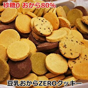 ダイエット食品 置き換え ダイエットクッキー ダイエット お菓子 スイーツ 訳あり豆乳おからゼロクッキー 訳あり 大容量 1kg 砂糖不使用 クッキー スーパーフード 満腹感たっぷり 送料込み
