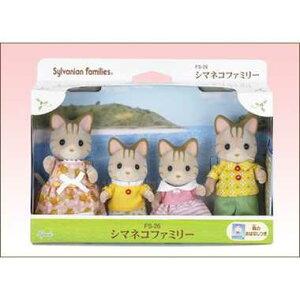 シルバニアファミリー FS-26 シマネコファミリー おもちゃ ぬいぐるみ 人形 知育玩具