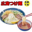 ラーメン 送料無料 熟成生麺 ご当地ラーメン 広島つけ麺 美味しい激辛 4食セット 簡易パッケージ お土産やプレゼント…