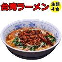 ラーメン 送料無料 熟成生麺 メール便 頑固親父の台湾ラーメン 刺激的なスープやピリ辛トッピングで大人気 生ラーメン…