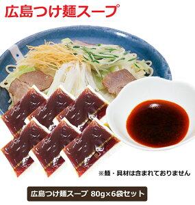 ご当地ラーメンスープ 小袋 広島つけ麺スープ 80gx6袋セット 辛いけど旨い 酸味と旨み グルメ お取り寄せ メール便 1000円ポッキリ 送料無料 ポイント消化