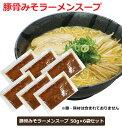 ご当地ラーメンスープ 小袋 広島ますや味噌のとんこつみそラーメンスープ 50gx6袋セット こってり豚骨みそラーメンス…