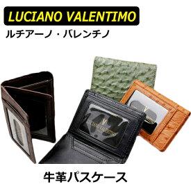 送料無料 LUCIANO VALENTINO 牛革 オーストリッチ型押し パスケース 定期入れ LUV-5007 男女兼用 メンズ レディース 紳士用 男性用 女性用 ポイント消化
