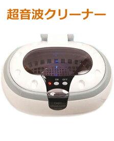超音波クリーナー 時計 メガネ アクセサリー 入れ歯 などを洗剤いらずでパワフル洗浄 超音波洗浄器 超音波洗浄機