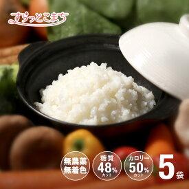 こんにゃく米 乾燥 個包装 低糖質 お試し こんにゃく マンナンライス ダイエット食品 ダイエット コンニャク米 蒟蒻米 米 蒟蒻 小分け 糖質制限 糖質オフ こんにゃくライス こんにゃくごはん 1000円ポッキリ ポイント消化 すらっとこまち 60gx5袋