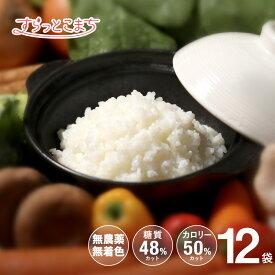 こんにゃく米 乾燥 こんにゃく 糖質オフ マンナンライス マンナン ライス お試し 置き換え ダイエット 腹持ち 満腹 ダイエット食品 ご飯 蒟蒻米 蒟蒻 米 こんにゃくライス こんにゃくごはん 糖質カットマンナンライス すらっとこまち 60gx12袋