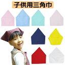 メール便送料無料 幼児が本当に一人でかぶれる三角巾 全9色 日本製 ゴムで簡単 子供用 子ども用 キッズ用 男の子用 女…