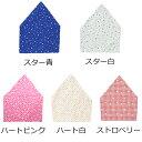 メール便送料無料 幼児が本当に一人でかぶれる柄物三角巾 全5色 安心安全の日本製 子供用 子ども用 こども用 キッズ用…