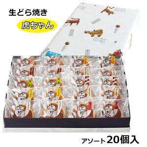 生どら焼き 虎ちゃん アソート20個詰め合わせセット 虎屋本舗 手土産 お土産 お菓子 洋菓子 お取り寄せ スイーツ
