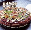 お好み焼き チョコレート スイーツ サプライズプレゼント パーティー プレゼント