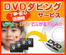 【激安】VHS(VHS-C)ビデオテープからDVDへのダビング/コピー出産 結婚 引越し の記念にも!業務用機器を使用した確かな品質!専門店ならではの細かな対応でお客様満足度No.1!