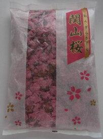 ■桜の花  1kg ■(塩漬け)神奈川県産【和菓子材料】 桜の花の塩漬け 品種:関山