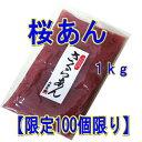 ■ 桜あん(さくらあん) 1kg ■【老舗あんこ屋】≪あんこ 餡子 アンコ≫