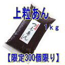 【老舗あんこ屋】■上粒あん(つぶあん)1kg■北海道産小豆使用≪あんこ 餡子 アンコ≫