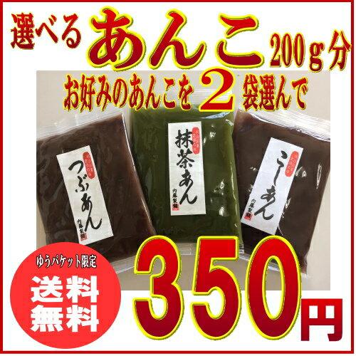 お好みの小袋あんこセット200g≪アンコ・餡子≫ ポイント消化