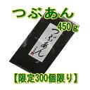 【老舗あんこ屋】■粒あん 450g■ 北海道産小豆使用≪あんこ 餡子 アンコ≫