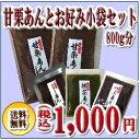 甘栗あん200g2袋とお好みの小袋あんこセット100g×4袋≪あんこ アンコ 餡子≫