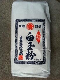 ■ 白玉粉 4kg ■【和菓子材料】