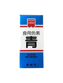 共立食品 HM食用色素 青 5.5g 【あんこの内藤】