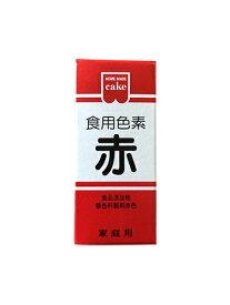 共立食品 HM食用色素 赤 5.5g 【あんこの内藤】