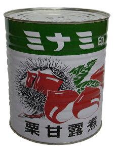 ■栗甘露煮 大割 1号缶■【和菓子材料】