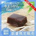 【送料無料】水ようかん ぬれ納豆入り 試してみてセット 6個入り