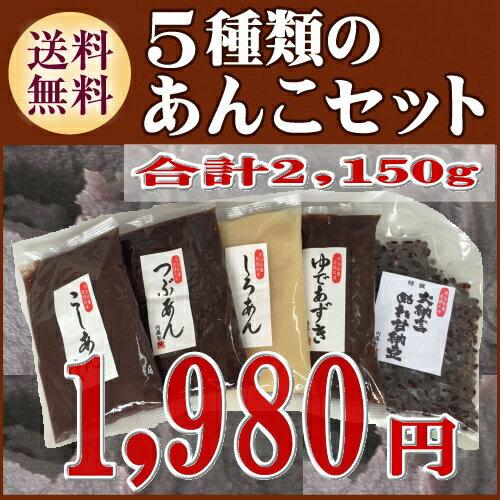 【送料無料】お試し!5種類のあんこセット≪あんこ 餡子 アンコ≫