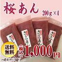 【送料無料】桜あん 200g×4袋《あんこ アンコ 餡子》