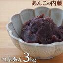 粒あん(つぶあん) 3kg 業務用 <あんこ・餡子>