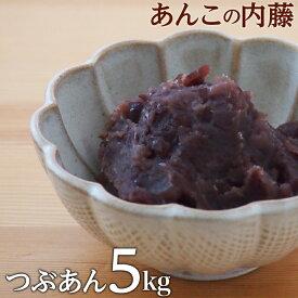 粒あん(つぶあん) 5kg ≪あんこ 餡子 アンコ≫