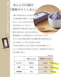 糖類ゼロつぶあん500gカロリーオフシュガーカットダイエットあんこ和菓子小倉トーストおはぎぜんざいなどに