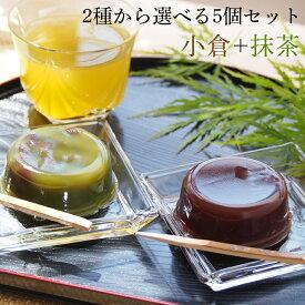 水ようかん ぬれ納豆入り 選べる5個セット 小倉 抹茶 1000円ポッキリ【送料無料】
