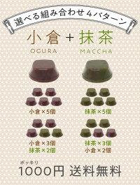 【送料無料】ぬれ納豆入り水ようかん試してみてセット6個入り