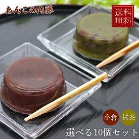 葛入り水ようかん 選べる10個セット 小倉 抹茶 【送料無料】