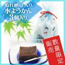 【老舗あんこ屋】水ようかん 3個入り プチギフト金魚袋セット