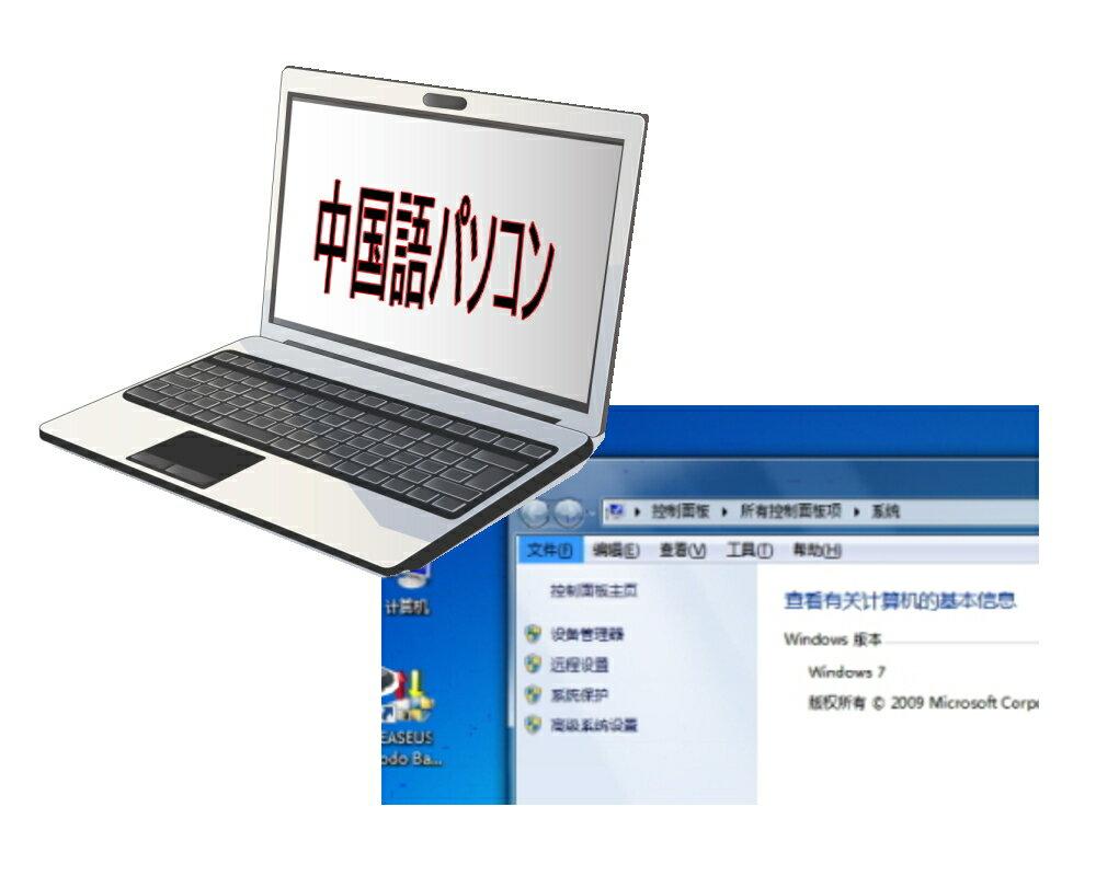 【タイプE】【★貴重★正規!中国語版WINDOWS 7インストール】DVDソフトが鑑賞★お試し購入大歓迎★DVD鑑賞★すぐ使えます!【中古】